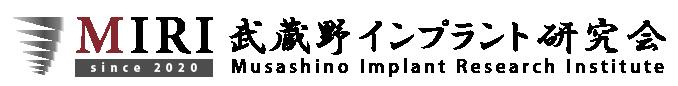 武蔵野インプラント研究会|公式ホームページ